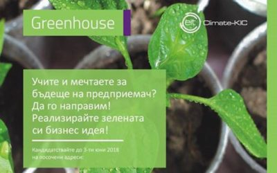 "The program ""GreenHouse"" started for the second consecutive year in Bulgaria"