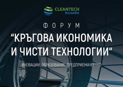 "Forum ""Circular Economy and Clean Technologies"""
