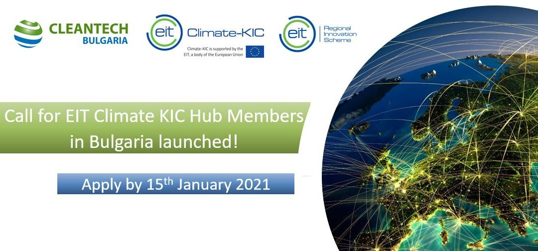 EIT Climate- KIC Hub Bulgaria- Extension call for Hub Members
