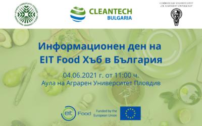 Информационен ден на EIT Food в България